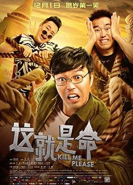 《这就是命》2017年中国大陆喜剧,犯罪电影在线观看