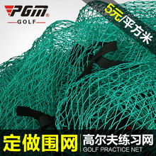 Golf Outdoor practice net roundhaul per square meter GOLF training net