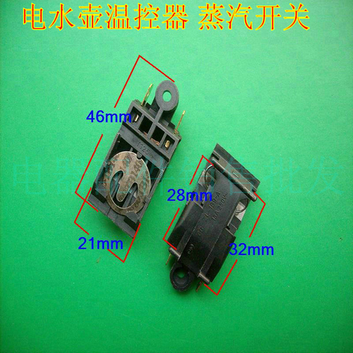 KX-888A ZL-189-A JB-01E for the power switch the electric kettle parts electric kettle parts thermostat jb 01e sld 113 ch 588 sl 888 zl 189 a zl 189 b kettle steam switch