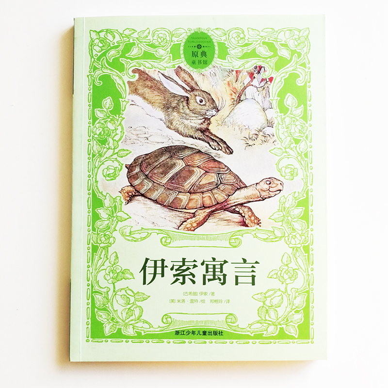 Aesop's Fables  Illustrated By Milo Winter Chinese Book 140 Fables For Children/Kids/ Adults Simplified Chinese Characters