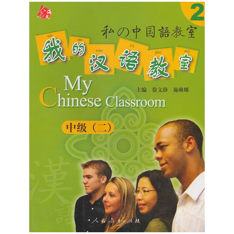 My Chinese classroom intermediate second 2 volumes / Attached CD-ROM, English Japanese commentary. total english intermediate workbook cd rom