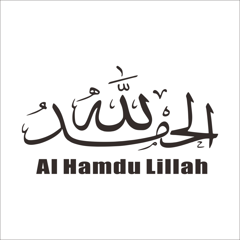 wall stickers  muslim arabic home decorations islam decals god allah quran mural art wallpaper home decorati 1