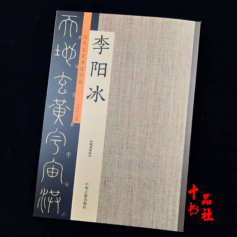 Chinese Calligraphy Copybook Of Stone Inscription Rubbing,Brush Writing Book 75pages 23*33.50CMChinese Calligraphy Copybook Of Stone Inscription Rubbing,Brush Writing Book 75pages 23*33.50CM