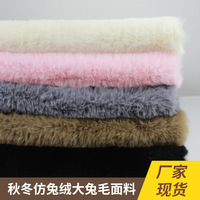 Small rabbit velvet 1400g big hair fake plush slippers sofa rabbit fur fabric