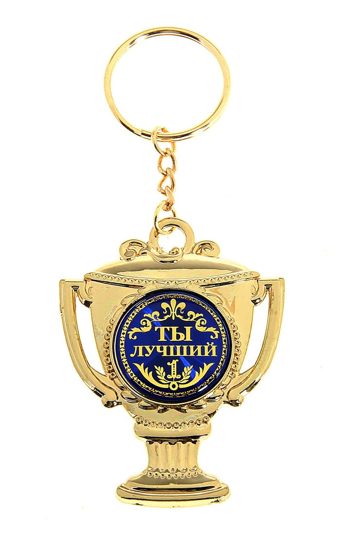 Aliexpress Com Buy Football Fan Trophy Cup Key Chain