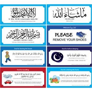 Image 1 - New Arrival 19 Pcs Muslim Family Dua Sticker Bedroom Home Decor Quran Mural Art Home Decoration Wallpaper Islam Wall Sticker
