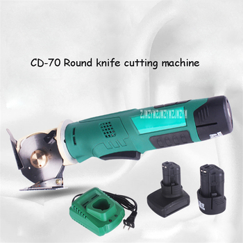 CD-70 Round Knife Cutting Machine Portable Rechargeable Electric Cloth Cutter Fabric Leather Clothing Cutting Machine 12V 2.5CM
