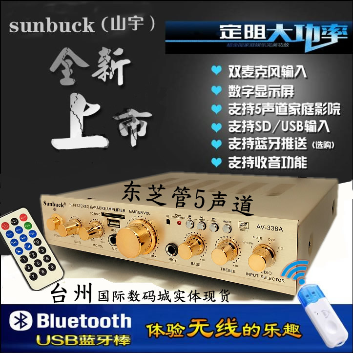 5 1 channel amplifier home amplifier karaoke amplifier digital high power with a card usb. Black Bedroom Furniture Sets. Home Design Ideas