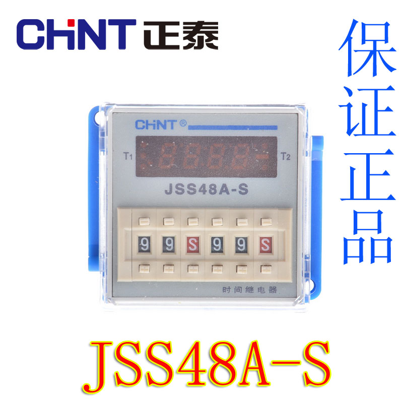 CHINT JSS48A-S  DH48S-S Digital Display Cycle Control Time Relay  220V 230V AC 50/60HZ 24VDC free shipping relay digital pv sv display temperature control meter 0 400c ac220v 50 60hz