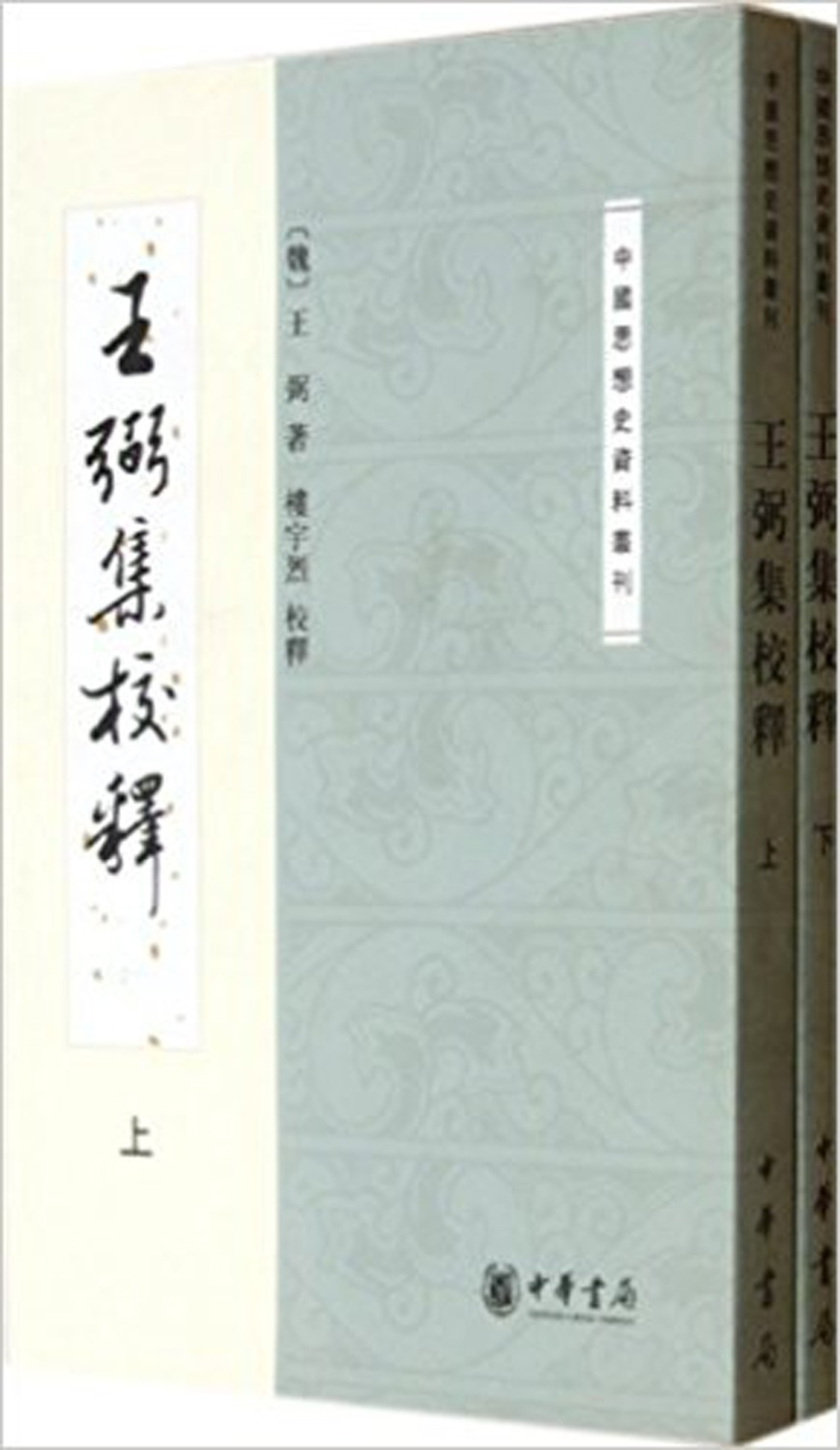 Collation And Interpretation Of The Works Of Wang Bi