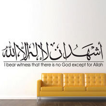 I Bear Witness That There Is No God Except For Allah Islamic Muslim Calligraphy Wall Sticker Vinyl Art Decals Home Decor