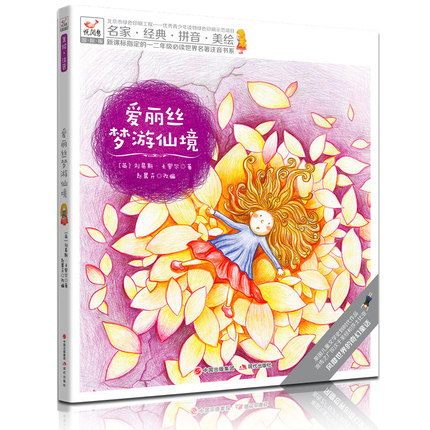 Chinese Reading Books With Pinyin For Chinese Primary School Students Chinese Characters Hanzi Short Story Textbook