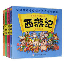 4pcs/set Chinese Classic story fiction book easy version lovely Comic book for kids children: Journey to the West,Three Kingdoms