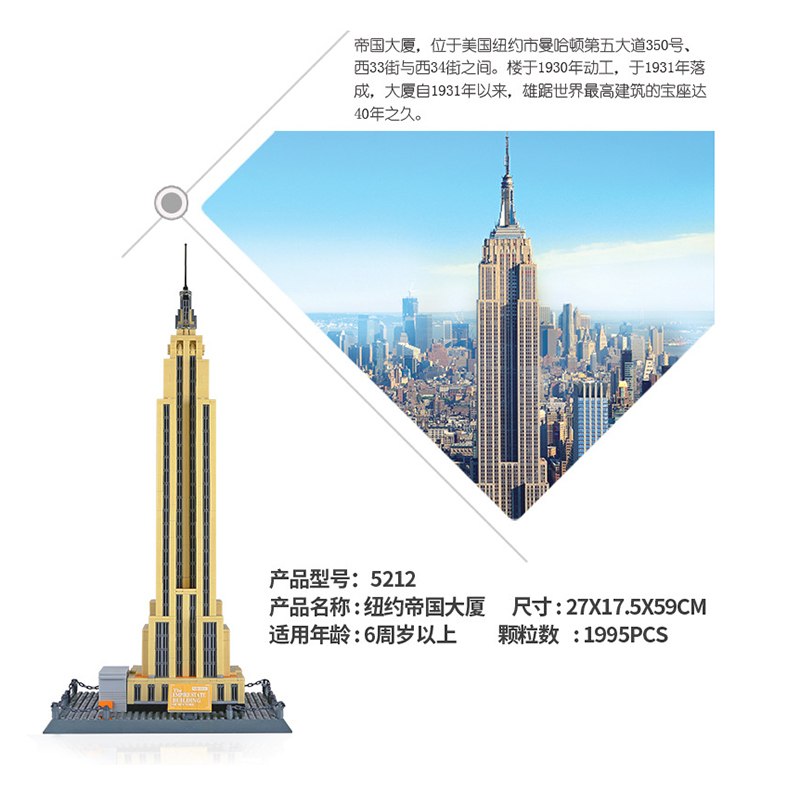 Wange 5212 New York Empire State Building Blocks Bricks Compatible