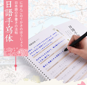 Image 4 - Liu Pin Tang 1pcs Handwriting Japanese Groove Calligraphy copybook for Adult Children Exercises Calligraphy Practice Book libros