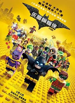 《乐高蝙蝠侠大电影》2017年美国喜剧,动作,动画电影在线观看