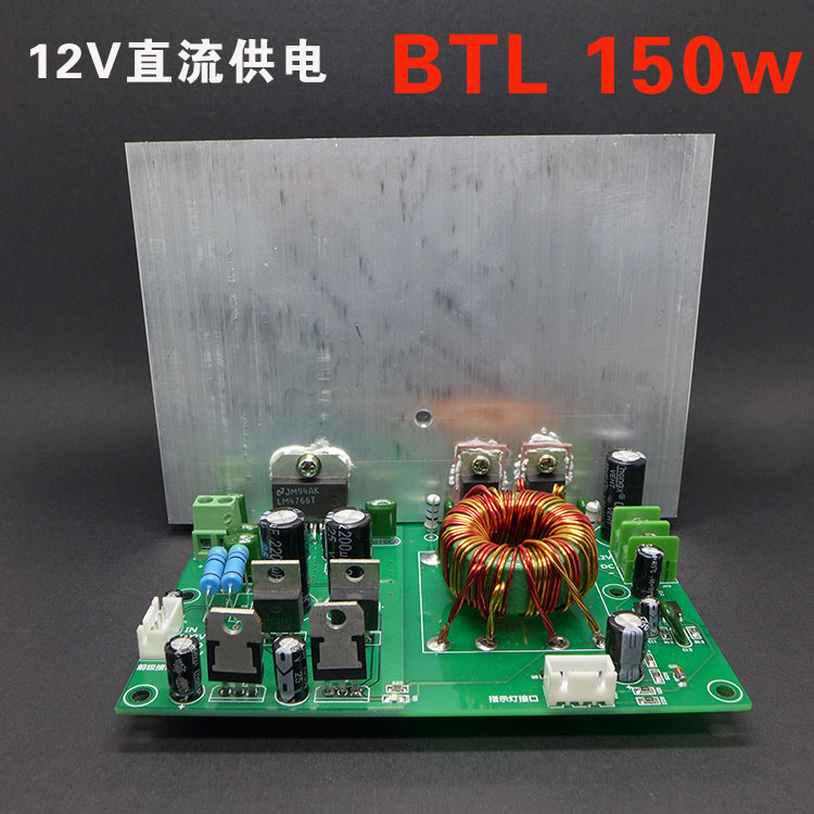 12V Battery Single Power DC Power Supply Power Board, High Power 150W Mono Boost Band, Front Stage Power Supply.