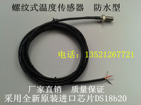 Factory Direct Sales DS18b20 Fixed M10 Thread Temperature Sensor Stainless Steel Waterproof
