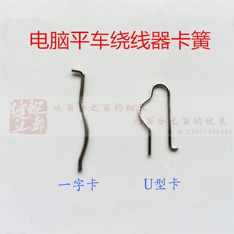 Computer flat car winder bobbin thread clamp spring down tension spring wire winder computer car accessories