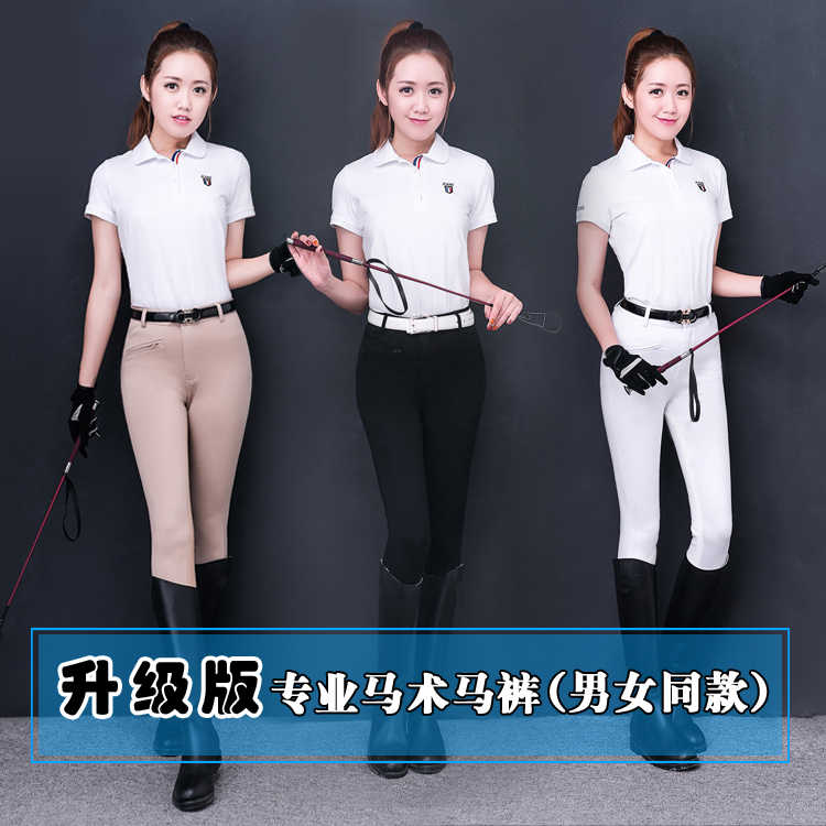 Cavalry equipped with horse riding pants, full leather equestrian, horse breeches, equestrian equipment, trousers, men's riding