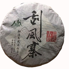 2015 Pu'er Cake 0.357g Yi Wu Wind Village Raw Tea Healthy Drink for The Family Fresh and Beautiful Care Food Health China Tea