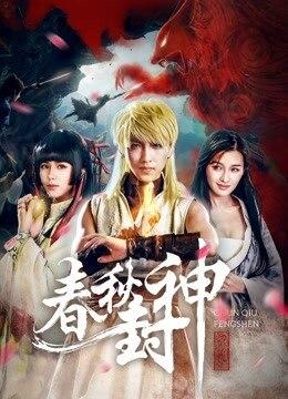 《春秋封神》2019年中国大陆奇幻,古装电影在线观看