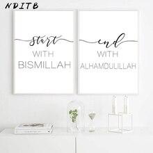 アッラーイスラムウォールアート画像ビスミーッラーイスラム教徒ポスターモチベーション黒、白のプリントミニマリストキャンバス絵画家の装飾