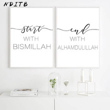 Allah Islamitische Wall Art Foto Bismillah Moslim Poster Motivatie Zwart Wit Print Minimalistische Canvas Schilderij Home Decoration(China)