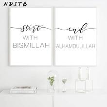 Allah na ścianę dla muzułmanów Art Picture Bismillah muzułmanin plakat motywacyjny czarny biały nadruk minimalistyczny obraz na płótnie Home Decoration