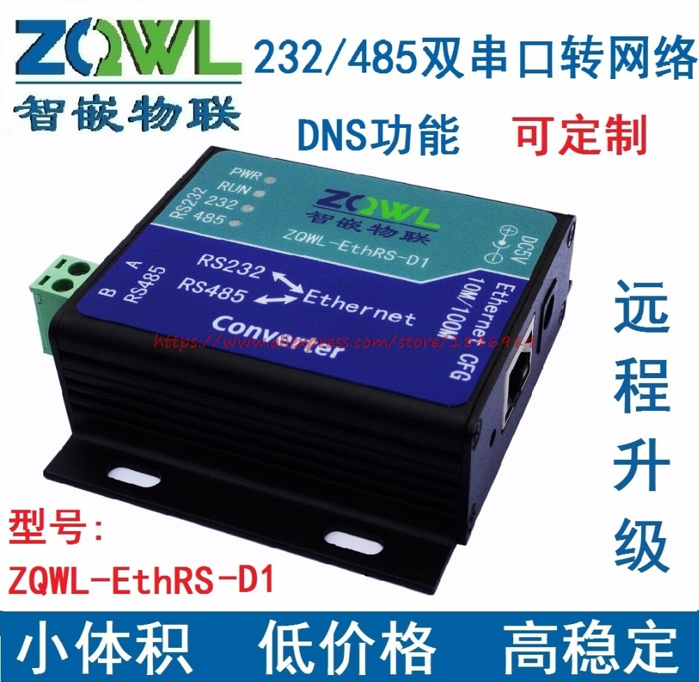 Serial Server Modbus TCP To RTU RS232\RS485 Dual Serial Transfer Network