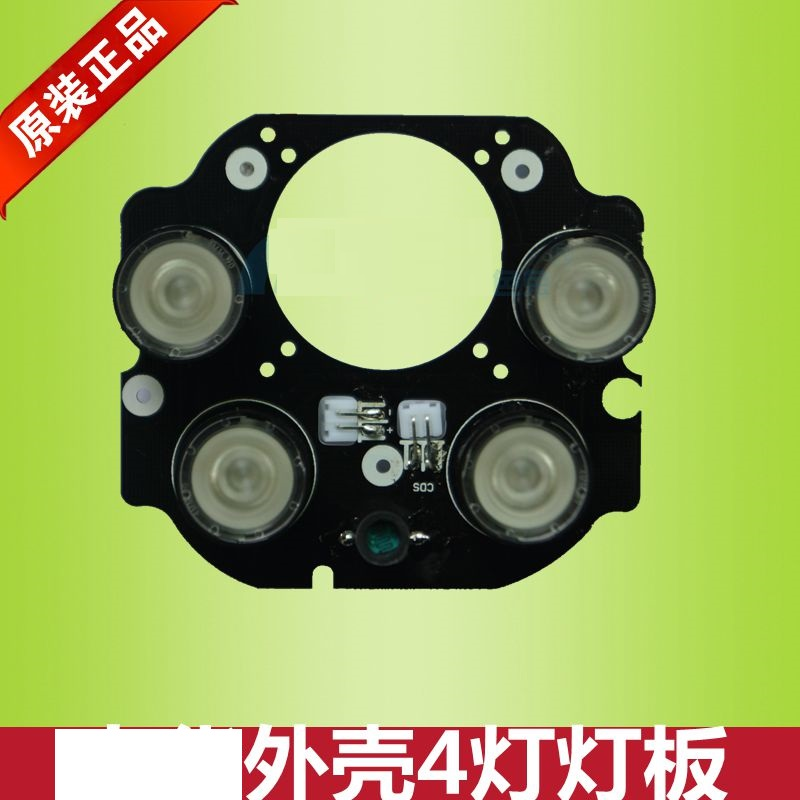 The new infrared light board monitoring camera head lamp 90 4 50 meters housing security accessories LED lamp