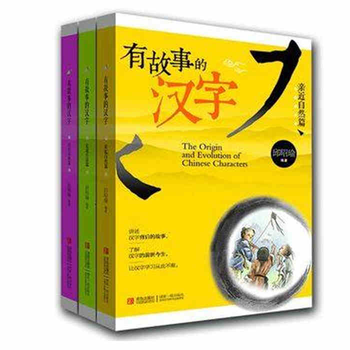 3 Books/set Chinese Character Book With Pinyin :the Origin And Evolution Of Chinese Characters,best Seller Story Book In China