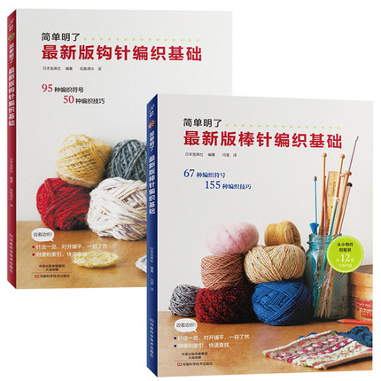 2pcs 	Crochet Hook + Needle  Knitting Pattern Book By 67 Braiding Symbols & 155 Braiding Techniques / Chinese Handmade Diy Book