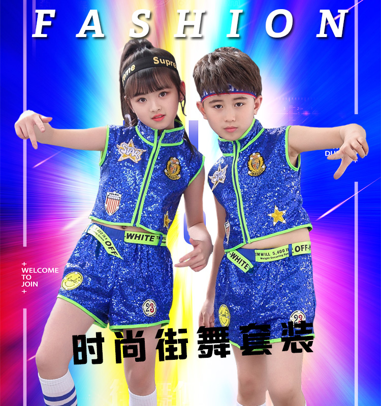 HAIJINMINGWEN childrens sequins modern jazz costume hand-embellished bright hip hop hip-hop performance set