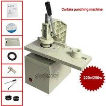 Машина для пробивания штор 220v K2 дырокол для штор дырооткрыватель для штор сверлильный станок+ 2 головки ножа 250w
