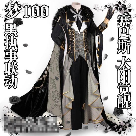 Black Butler Себастьян Защита от Солнца и Луны боготворили мечта 100 униформы Косплэй костюм Бесплатная доставка
