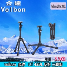 Free Delivery!!Velbon Ultrek 43DL 6 Sections Aluminium Journey Compact Tripod leg,EU tariff-free