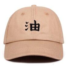 Ero-sennin Jiraiya Dad Hat, хлопок, бейсболка с вышивкой, для любителей аниме, Snapback, кепка s Guard, высокое качество, для женщин и мужчин, Прямая поставка