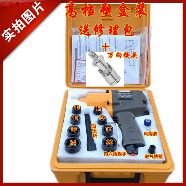 Becker industrial grade 1/2 large torsion pneumatic wind trigger wrench small wind gun pneumatic tools wind gun