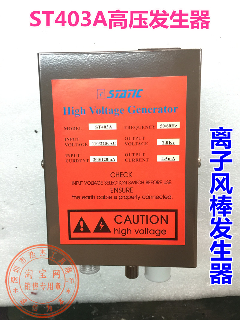 ST403A high voltage generator. In addition to the electrostatic ion wind bar power supply. Generator Static Host 7KV st410a electrostatic generator high voltage 4 6kv static generator static eliminator generator power