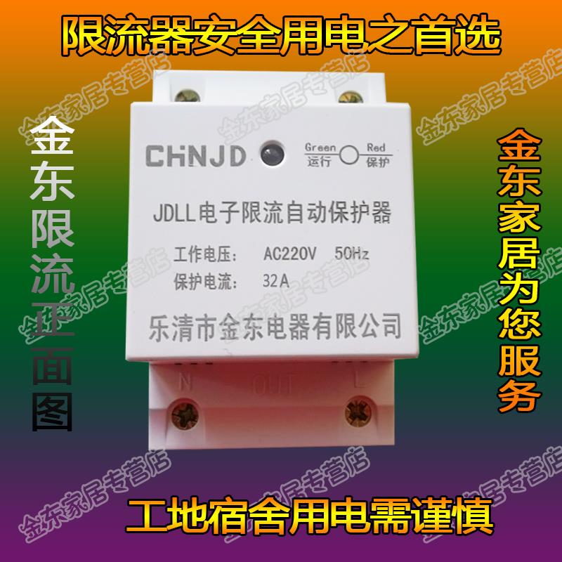 Jindong brand current limiting protector 220V JDLL-32A limited current limiting current limiter 32A