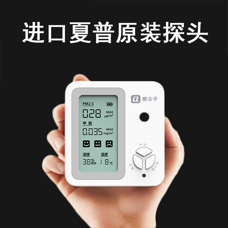 Formaldehyde detector air quality self-test instrument household methanol PM2.5 haze meter accurate measurement. uyigao ua506 brand new handheld portable meter for ppm htv digital formaldehyde test methanol concentration monitor detector w