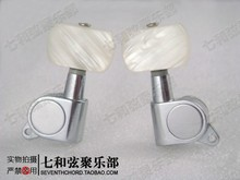 White agate big square handle full enclosed folk guitar string buttons/electric guitar string knobs/string axles