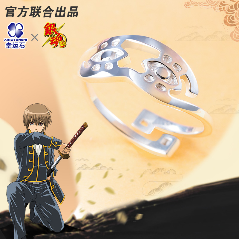 [Gintama] Sougo Ring 925 Silver Figure Rings Anime Comics Role Okita Cosplay