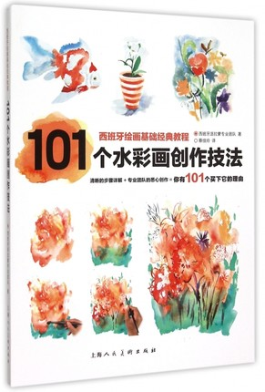 A Classic Course In Spanish Painting Skill About 101 Classic Techniques Of Watercolor Painting Drawing Art Book