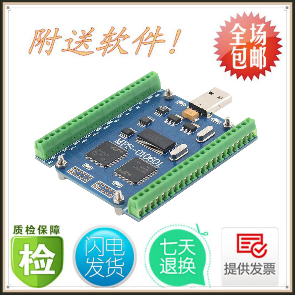 [MPS-010601] 8 Way + 5V Multi-function USB Data Acquisition Card[MPS-010601] 8 Way + 5V Multi-function USB Data Acquisition Card