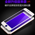 Tempered Glass For Iphone 6 / 6s 2016 New Membrane Full-Screen Film Cover Explosion Violet Blue Carbon Fiber