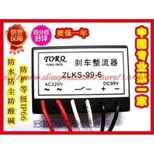 Free shipping   ZLKS-99-6 long life durable fast brake rectifier, brake motor rectifier