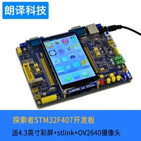Seven Insect Stm32f407 Development Board Stlink Ov2640 4 3 Color