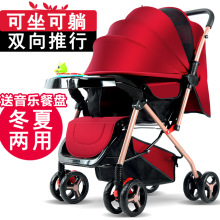 цена на Baby Stroller Can Sit In Both Directions Can Lie Ultra Light Portable Folding 0/1-3 Year Old Kid Four-wheel BB Baby Umbrella Car